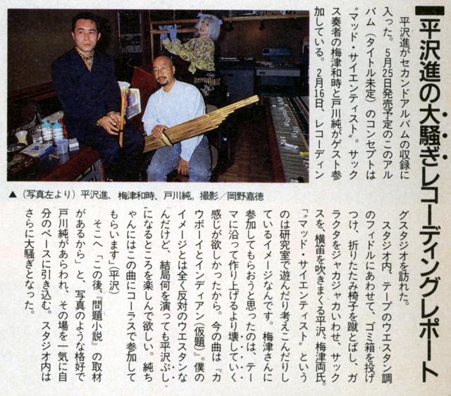 平沢進の画像 p1_29